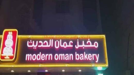 وظائف سلطنة عمان لدى مخبز عمان الحديث عدة تخصصات