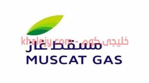 وظائف شركة مسقط غاز في سلطنة عمان عدة تخصصات