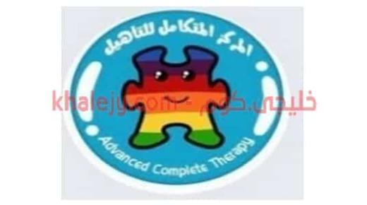 وظائف في سلطنة عمان المركز المتكامل للتأهيل عدة تخصصات