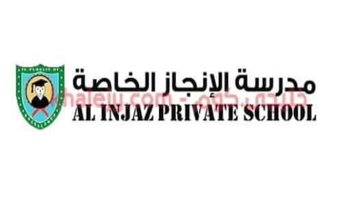 وظائف مدرسة الإنجاز الخاصة في سلطنة عمان 2021