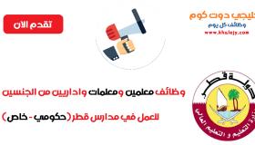 وظائف معلمين ومعلمات واداريين في قطر 2021 – حكومي وخاص (تحديث يومي)