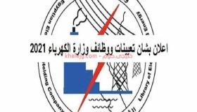 وظائف وزارة الكهرباء والطاقة لجميع التخصصات في مصر