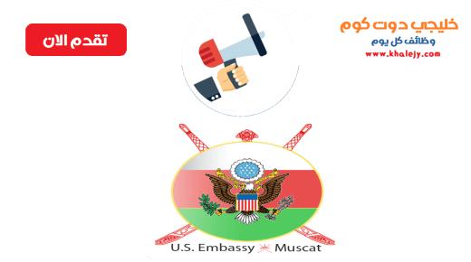 السفارة الامريكية بمسقط تعلن عن وظائف ادارية