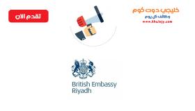 وظائف براتب 18000 ريال في الرياض تعلن عنها السفارة البريطانية