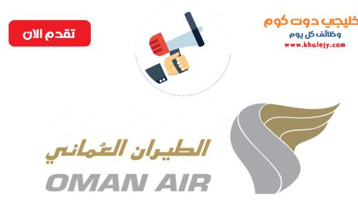 وظائف شركة الطيران العماني في عدة تخصصات