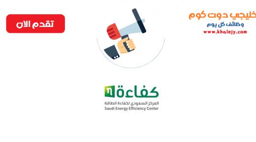 وظائف ادارية للسعوديين بعدة مجالات