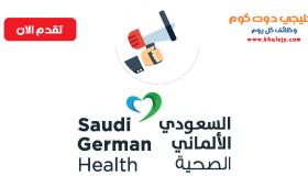 وظائف جدة للمقيمين والسعوديين برواتب تبدأ من 10000 ريال