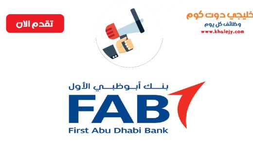 بنك أبوظبي الاول وظائف في الامارات للمواطنين والاجانب