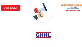 وظائف ادارية في مجال النفط والغاز لحملة الدبلوم فما فوق