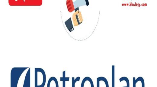 شركة بتروبلان للبترول وظائف في سلطنة عمان عدة تخصصات