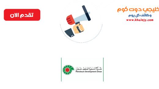 شركة تنمية نفط عمان تعلن عن توفر عدد من الوظائف للعديد من التخصصات
