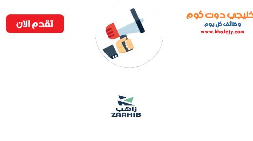 شركة زاهب تعلن عن توفر وظائف شاغرة للعمل لديها