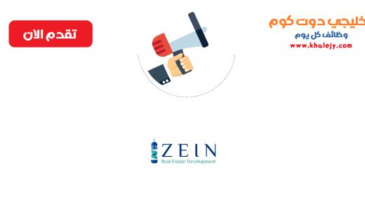 شركة زين للتطوير العقاري تعلن عن توفر وظائف شاغرة