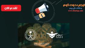وظائف في الرياض بالشركة الوطنية للخدمات الأمنية (سيف) 1443