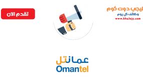 شركة عمانتل للاتصالات تعلن عن توفر وظائف شاغرة لديها