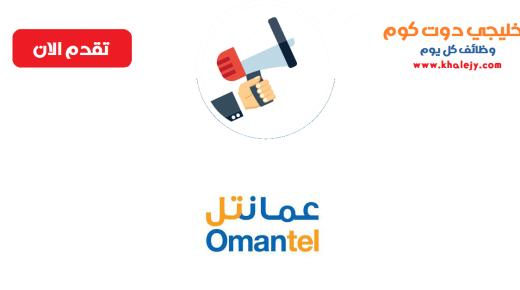 شركة عمانتل للاتصالات تعلن عن توفر وظائف شاغرة بعمان للخريجين