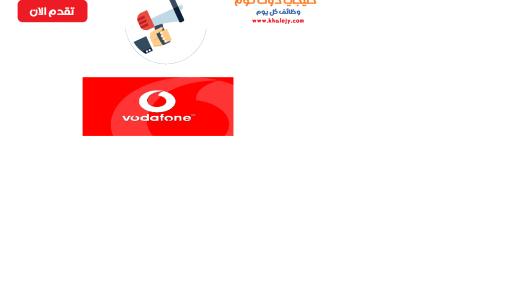 شركة فودافون تعلن عن توفر عدد من الوظائف للعديد من التخصصات