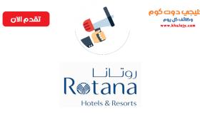 وظائف فنادق ومنتجعات روتانا بالامارات 323 وظيفة جميع التخصصات