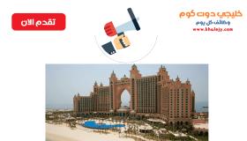 وظائف فندق أتلانتس The Palm Hotel دبي للمواطنين والوافدين جميع التخصصات