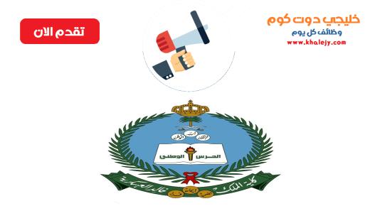 نتائج القبول في كلية الملك خالد العسكرية 1443 لحملة الثانوية