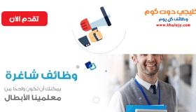 وظائف مدارس رواد الخليج العالمية في جدة والرياض والشرقية (ادارية وتعليمية)