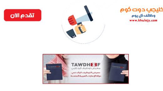 معرض التوظيف ابوظبي 2021: المواعيد، شروط التسجيل