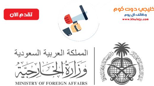 وظائف وزارة الخارجية للرجال والنساء بمسمى ملحق وسكرتير ثاني