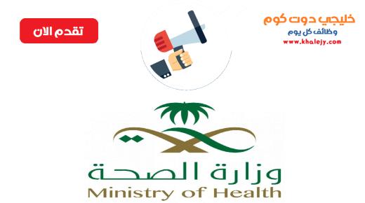 وزارة الصحة تدريب منتهي بالتوظيف في القطاع الحكومي (رجال ونساء)