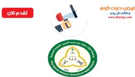 وظائف ادارية في جدة والرياض للجنسين ثانوي فأعلي
