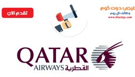 وظائف الخطوط القطرية في قطر للمواطنين والاجانب