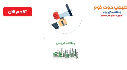 وظائف الرياض للسعوديين والسعوديات براتب 10000 ريال