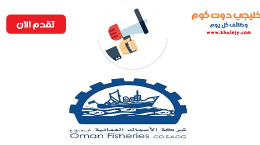 وظائف الشركة العمانية للاسماك في سلطنة عمان