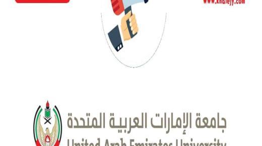 وظائف جامعة الامارات العربية المتحدة في الامارات