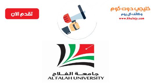 وظائف جامعة الفلاح في دبي للمواطنين والوافدين