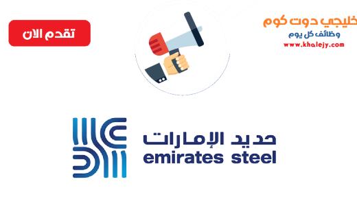 وظائف حديد الإمارات للمواطنين والوافدين