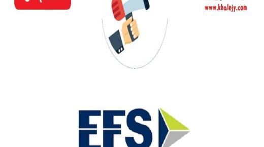 وظائف شاغرة في قطر لدى شركة إي إف إس لخدمات المرافق
