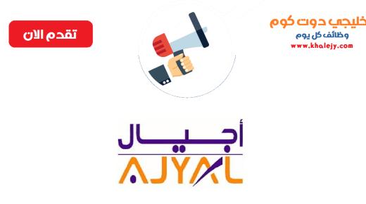 وظائف شركة أجيال في سلطنة عمان عدة تخصصات