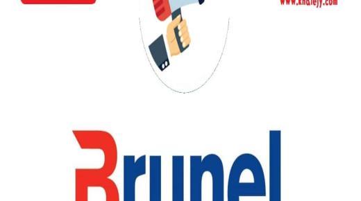 وظائف شركة برونيل للبترول في قطر للمواطنين والاجانب