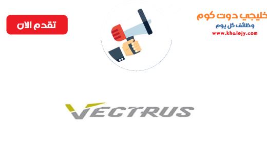 وظائف شركة فيكتروس الهندسية في قطر عدة تخصصات