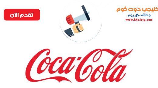 وظائف شركة كوكاكولا في دبي للمواطنين والاجانب