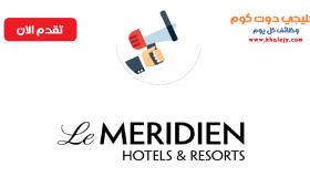 وظائف في قطر فنادق لو ميريديان في عدة تخصصات