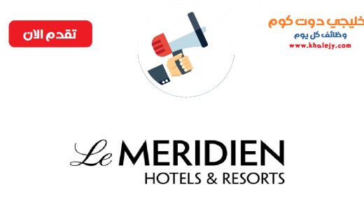 وظائف فنادق لو ميريديان في قطر في عدة تخصصات