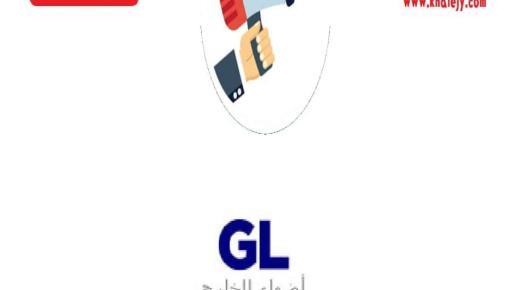 وظائف في الامارات شركة اضواء الخليج في الشارقة