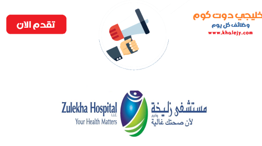 وظائف مستشفى زليخة الامارات للمواطنين والوافدين