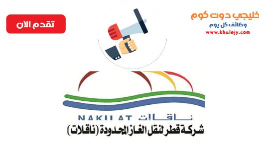 وظائف ناقلات في قطر عدة تخصصات للمواطنين والاجانب