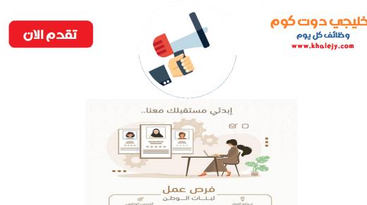 وظائف نسائيه في الرياض وخميس مشيط بشهادة الثانوي فاعلي بدون خبرة