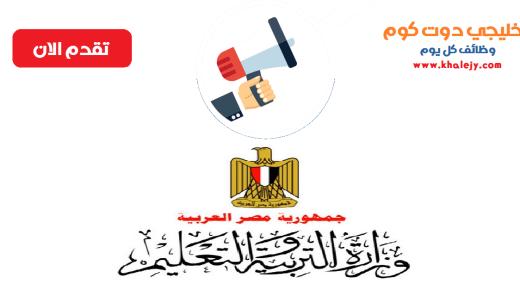 وظائف وزارة التربية والتعليم مصر في جميع المحافظات