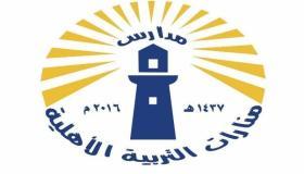 وظائف مدرسة منارات التربية الأهلية بالرياض (تعليمية وإدارية)