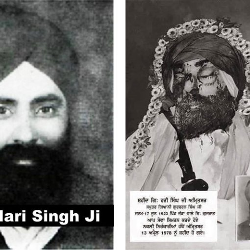 Shaheed Giani Hari Singh | 13th April 1978 | 1978 Vaisakhi Massacre