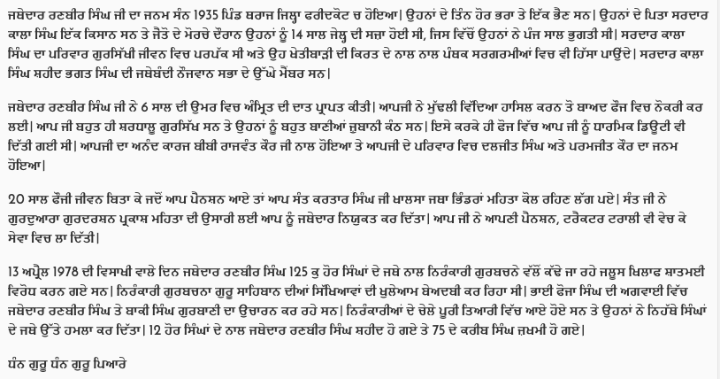 Shaheed Jathedar Ranbir Singh Ji 13th April1978